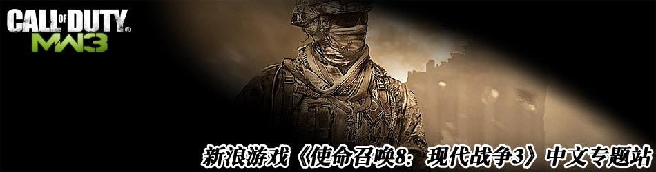 《使命召唤8:现代战争3》中文专题站