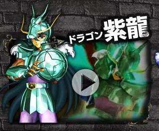 《圣斗士星矢战记》紫龙游戏演示