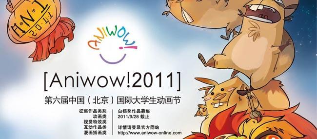 """Aniwow!2011 第六届中国(北京)国际大学生动画节"""