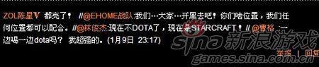 微博爆林俊杰喜欢玩DOTA
