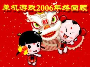 单机游戏2006年终回顾_单机游戏_新浪游戏_新浪网
