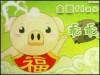 乖乖猪世界2网游版