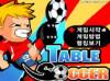 简易桌面足球