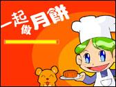 中秋做月饼