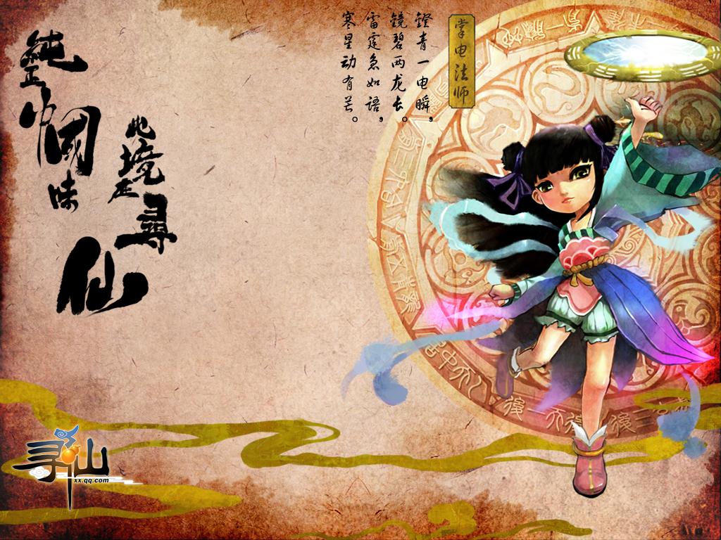 《寻仙》壁纸(5)