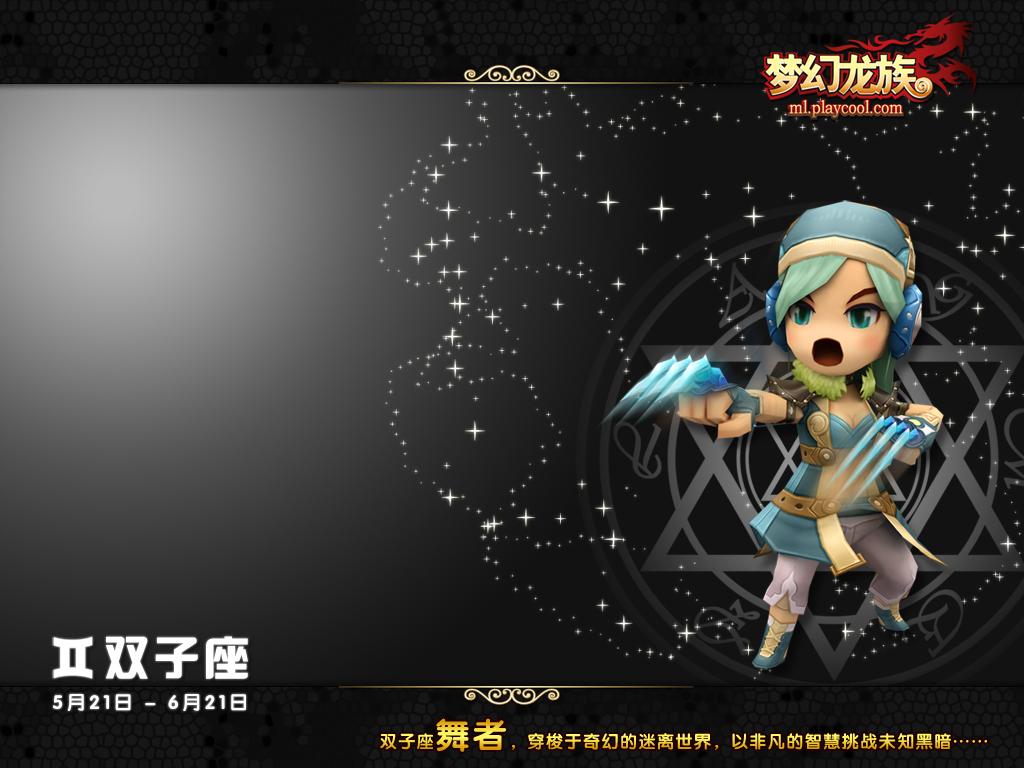 梦幻龙族 12星座壁纸 3
