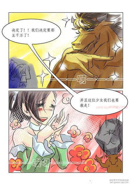dnf全彩同人漫画(4)