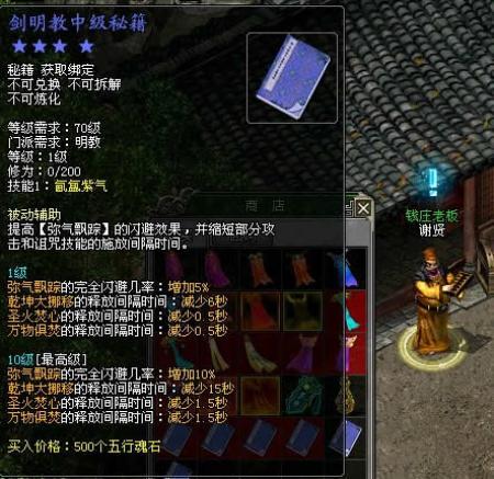 《门派秘籍》发布十二大网络中级剑侠_世界游pce游戏秘籍图片