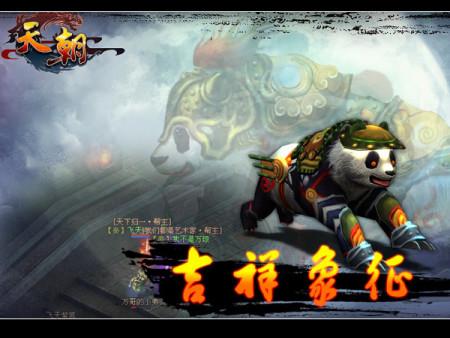 熊猫战神-天朝 叫兽 可进化神宠凶猛来袭高清图片