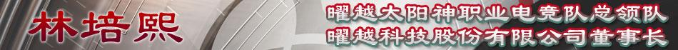 曜越科技股份有限公司董事长――林培熙