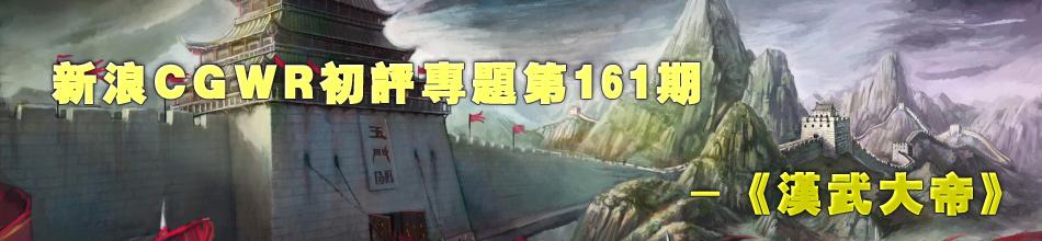 新浪CGWR初评专题第161期 -《汉武大帝》