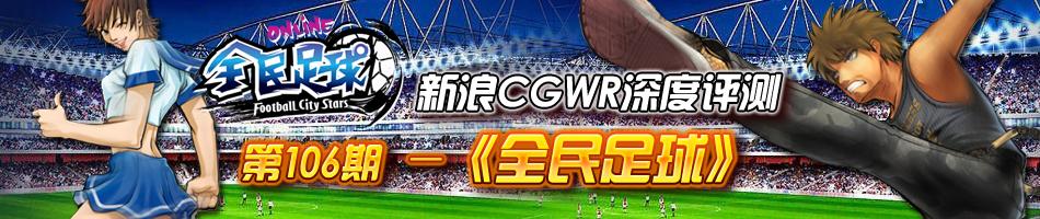 新浪CGWR深度评测第106期 -《全民足球》