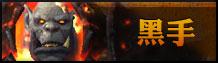 魔兽世界德拉诺之王黑石铸造厂专题:黑手