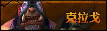 魔兽世界德拉诺之王血悬槌堡专题:克拉戈