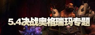 魔兽世界5.4专题