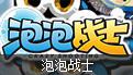 日韩欧美港台排行榜第一名:泡泡战士