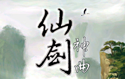 仙剑神曲Online