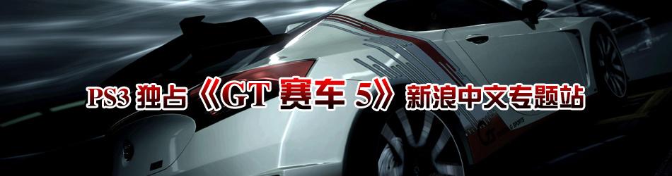 《GT赛车5》中文专题站