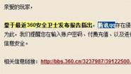为了账号安全 游戏前先关闭QQ