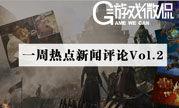 《游戏微侃》-一周热点新闻评论Vol.2