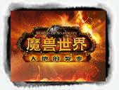 魔兽世界国服《大地的裂变》