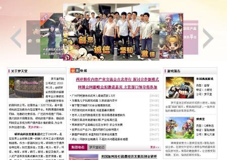 新浪游戏_七龙珠从梦天堂官网撤下 盛大或接手在华代理