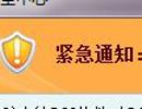 网友:安装360软件的电脑已无法正常登录QQ