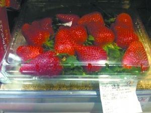 昂贵的草莓,13颗卖128元