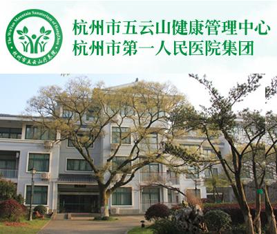 杭州五云山疗养院