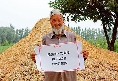 122岁维族老人图如普•艾麦提