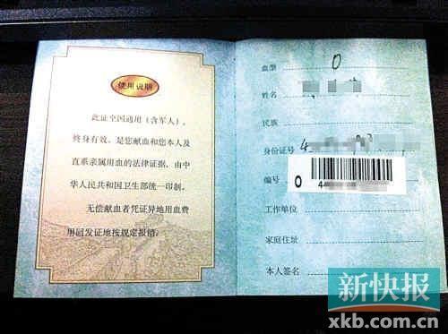 记者买回来的献血证。