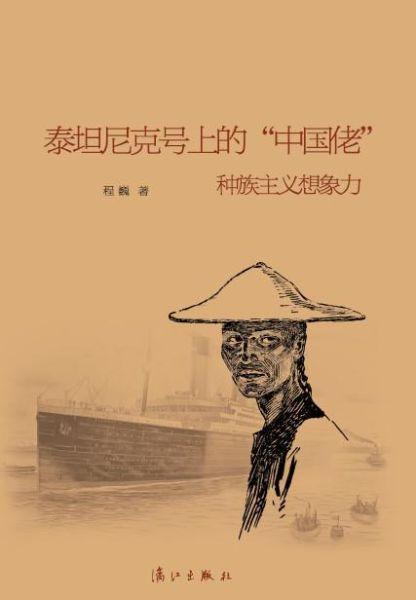 """《泰坦尼克上的""""中国佬""""》"""