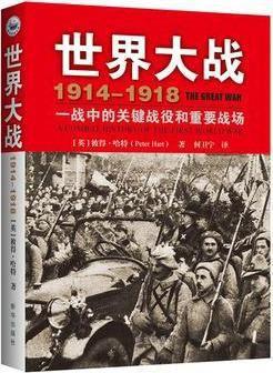 《世界大战1914-1918》