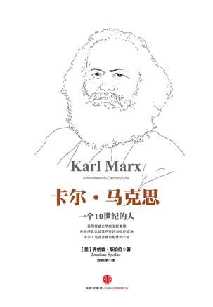 《卡尔•马克思:一个19世纪的人》