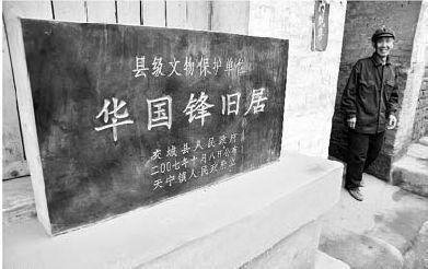华国锋故居