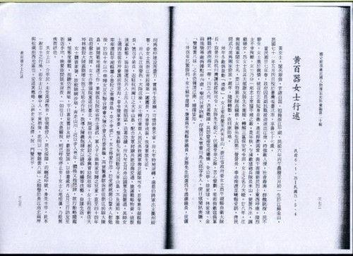 《国史馆现藏民国人物传记史料汇编》第二十辑中《黄百器女士行述》一文,其中只字未提其女土匪背景。
