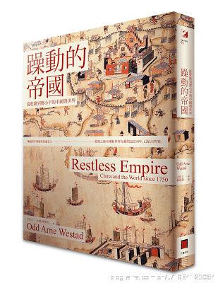 《躁动不安的帝国:1750年以来的中国与世界》文安立(Odd Arne Westad)著/Restless Empire: China and the World Since 1750,Basic Books,2012