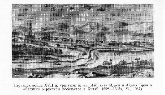 17世纪末的涅尔琴斯克(尼布楚)