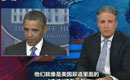 央视播出美脱口秀节目讽刺奥巴马片段