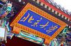 2011中国大学杰出人文社会科学家排行