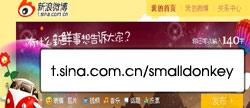 t.sina.com.cn/smalldonkey 小支新浪微博求关注