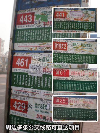 图为项目周边公交车站站牌
