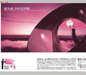 中原2010年长沙北辰三角洲项目营销
