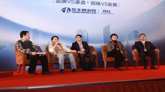 第二届中国北方招商大会现场对话