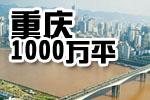 重庆:今年投放1000万平米公租房