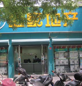 店面名称:链家地产小西天店