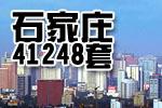 石家庄:2011保障房任务41248套