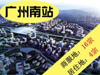 广州南站地区