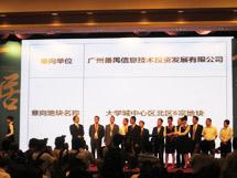 广州番禺信息技术投资发展有意拿大学城中心北区6宗地