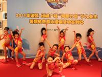 诸暨绿城海豚计划启动仪式